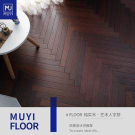 纯实木地板设计师人字拼鱼骨拼地热地暖北欧黑胡桃橡木厂家直销图片