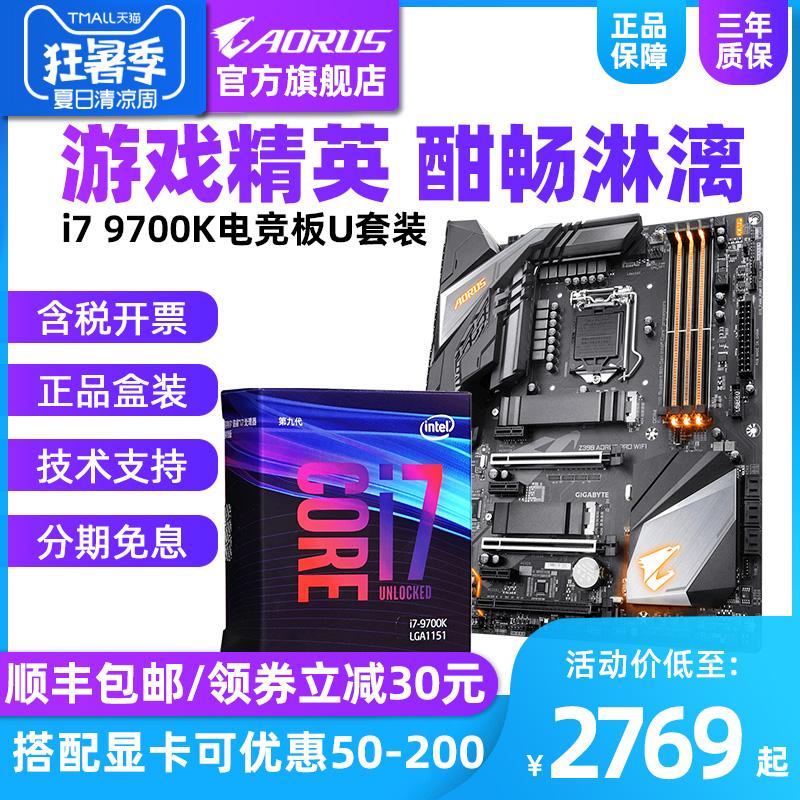 技嘉/AORUS Z390 搭 英特尔 I7 9700K主板CPU套装原装中文盒装KF