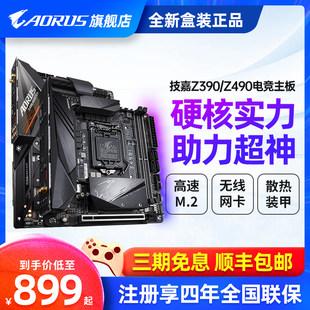 技嘉 Z490 Z390 AORUS PRO WIFI/GAMING X台式机游戏电脑主板atx