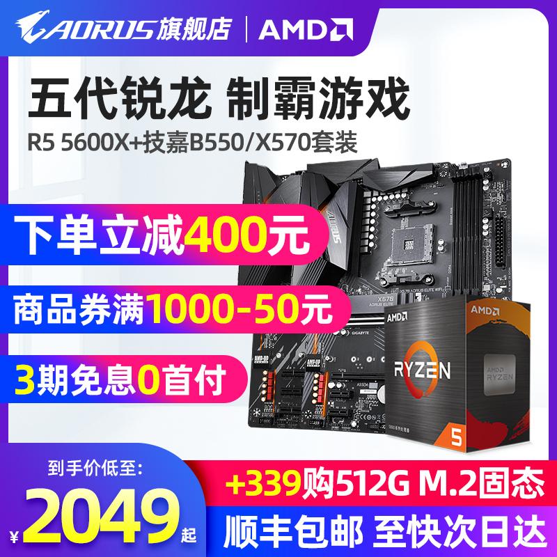 AMD 锐龙 R5 5600X/5600G盒装 搭 技嘉B550 X57