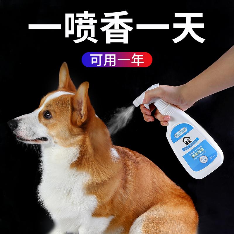 宠物消毒液除臭剂室内去味狗狗去味除臭猫砂消毒喷雾水狗尿除味剂
