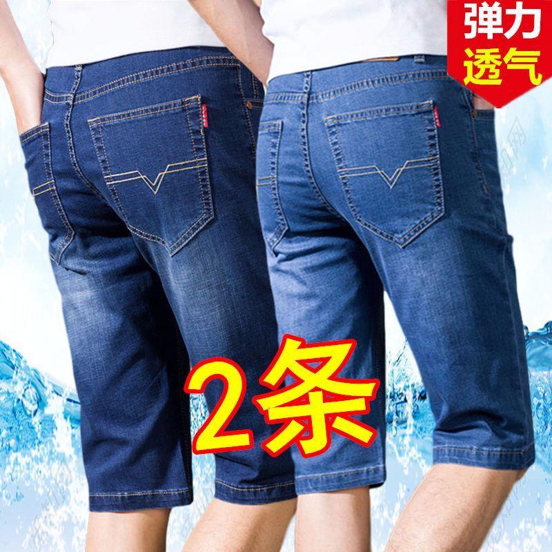 Summer thin mens elastic denim shorts mens straight loose Capris mens Casual Pants Capris breeches