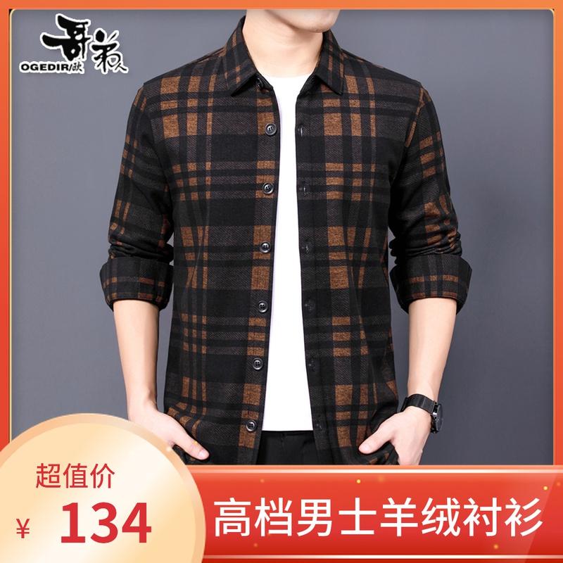 欧哥弟人爆款精选高档男士羊绒衬衫加厚时尚格子翻领潮流复古风。