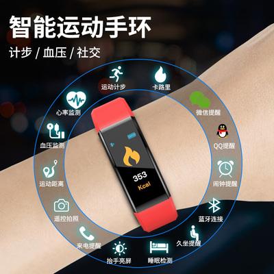 智能手环运动健康计步器心率血压防水息手表手机提醒适用于小米123苹果oppo华为vivo安卓IOS苹果