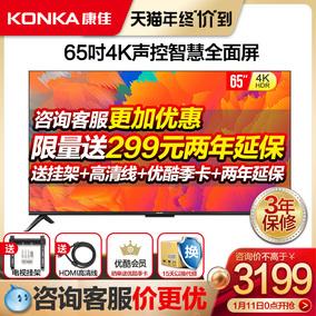 konka /康佳65g5u 65英寸4k全面屏