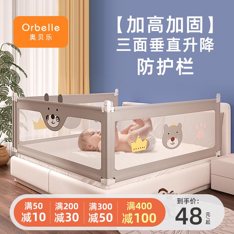 奥贝乐婴儿童床护栏宝宝床边围栏防摔大床栏杆挡板通用