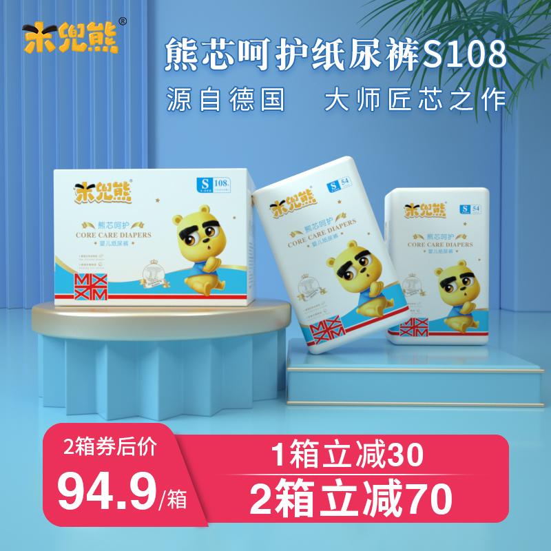 米兜熊熊芯呵护超薄透气s码尿不湿质量如何