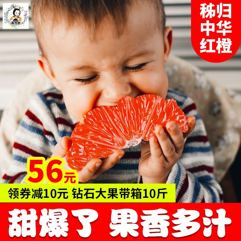 宜昌秭归红心甜橙子中华红橙血橙孕妇水果非赣南脐橙带箱10斤大果