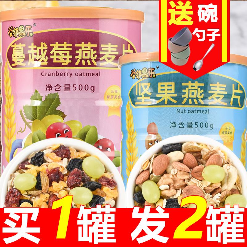 水果燕麦片早餐坚果混合装即食代餐粥食品无糖精减非脱脂冲饮健身券后38.83元