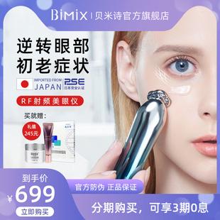 贝米诗眼部美容仪去眼袋细纹黑眼圈射频美眼家用按摩仪器眼霜导入