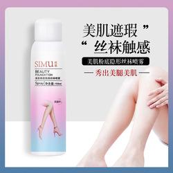 视频同款SIMU丝幕美肌遮瑕隐形丝袜喷雾脖子美腿遮瑕防护隔离