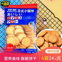 孕妇中老年人营养代餐口味3饼干2500g芝麻脆饼无糖精苏琪脆饼