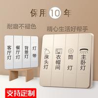 开关标识贴现代简约家用墙壁插座灯电箱开关面板装饰贴标签指示贴