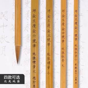 瘦金体3号4号5号6号笔北尾纯狼秾芳笔牡丹笔纯狼毫毛笔