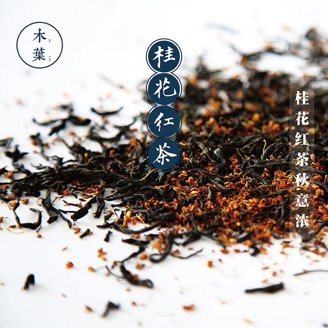 桂花红茶50g窨制花茶茶叶礼盒送礼奶香桂花茶罐装桂花红茶木叶