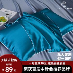 真丝桑蚕丝定制枕套一对夏天美容枕巾丝绸大号冰丝天丝枕头套乳胶