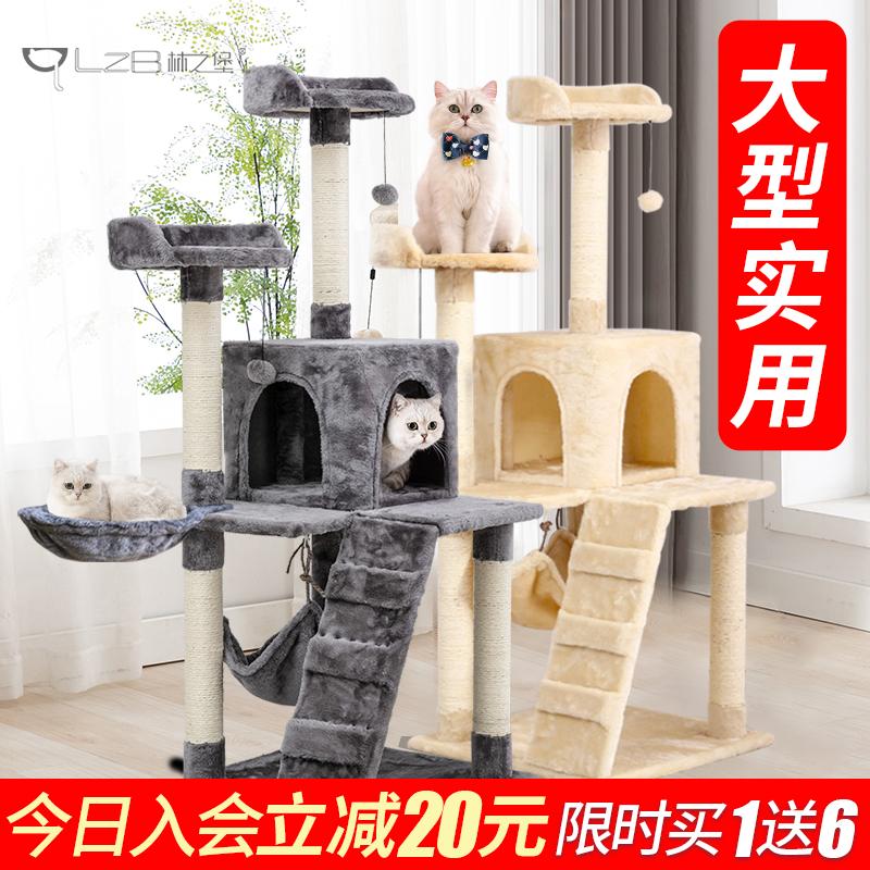 林之堡猫爬架带窝短绒布一体别墅