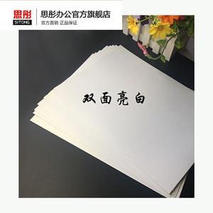 思彤珠光铜版纸a4双面打印相片纸