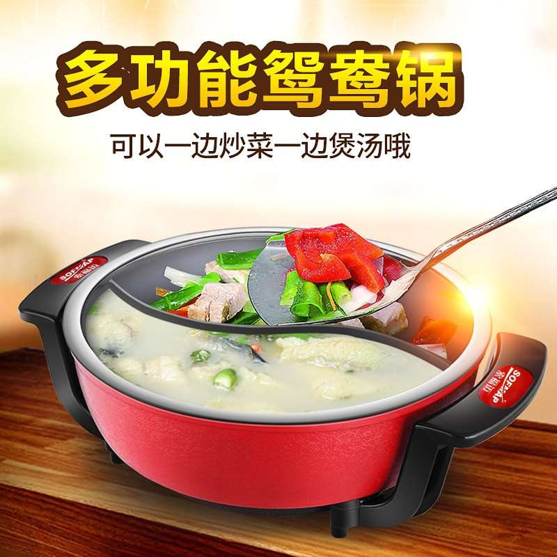 Electric hot pot electric appliance non stick pot multifunctional household hot pot mandarin duck pot plug in integrated 4-6-8 people 6 liters