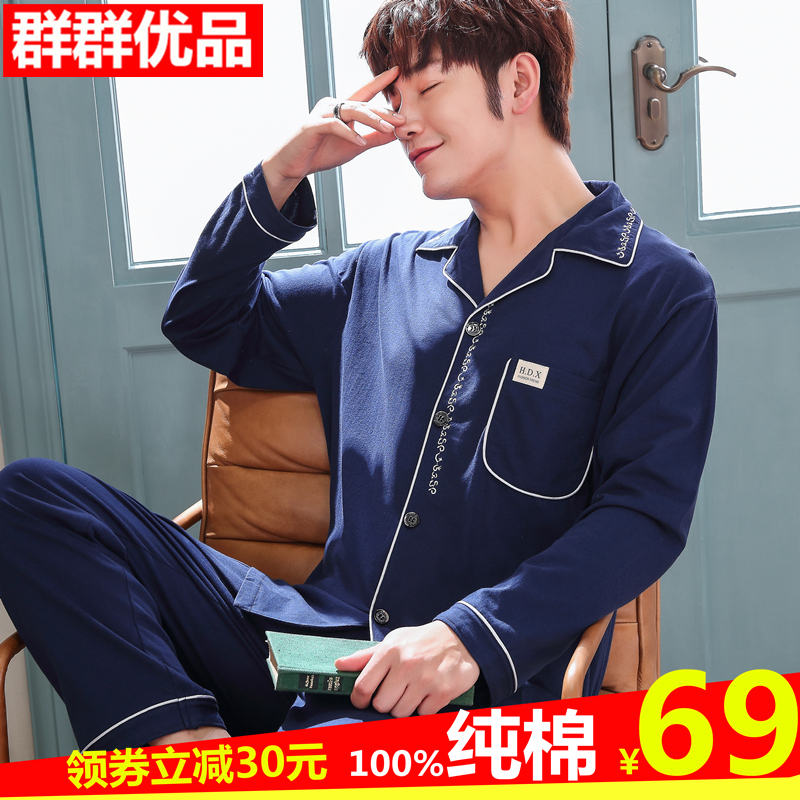 Pajamas mens long sleeve pure cotton spring autumn household clothes mens autumn winter oversized cardigan cotton suit thin