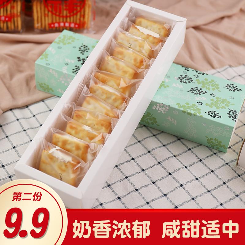 台湾牛轧饼手工夹心饼干香葱原味网红零食小吃办公室休闲食品180g