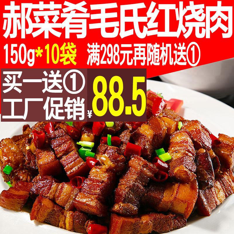 郝菜肴 毛氏红烧肉150g 外卖料理包10袋半成品煲仔盖浇饭料包商用