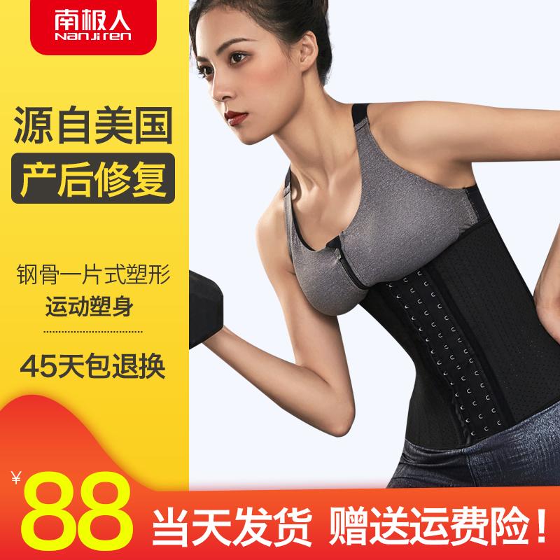 运动束腰带健身瘦身塑腰夏天塑身衣热销0件有赠品