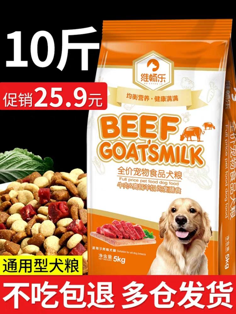 狗粮5kg通用狗粮10斤装幼犬通用型牛肉双拼袋装5斤金毛主粮冻干狗图片