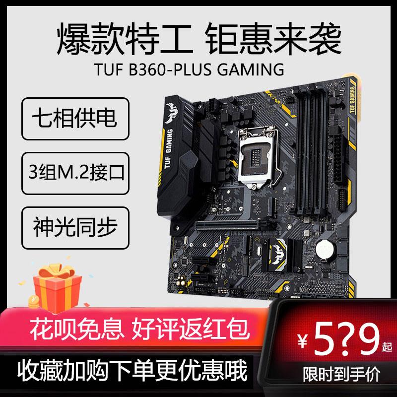 华硕TUF主板最新资讯