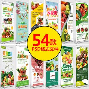 果蔬生鲜展板水果蔬菜店开业促销打折活动X展架易拉宝psd模板素材