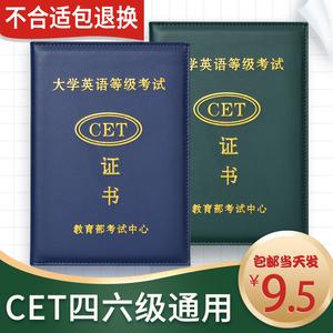 英语等级证书外壳计算机英语46级证书ab级皮面PETS公共英语保护套