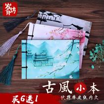 岁月坊A6记事本古风小本子便携文具迷你创意古典中国风复古随身学生笔记本日记本简约文艺空白线装便签本