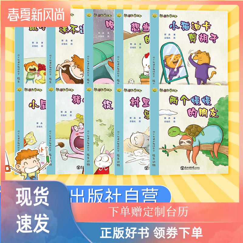 儿童阅读书籍萌小芽动物系列10册3-6岁幼儿园老师推荐绘本4-6岁大班中班小班儿童故事书5-8岁宝宝早教启蒙注音版幼儿亲子阅读绘本