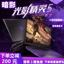 HP/惠普暗影精灵5代笔记本电脑i5学生吃鸡游戏九代i7光影精灵1650