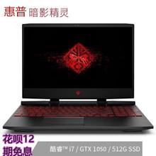 i7学生游戏手提办公4G独显 惠普暗影精灵4笔记本电脑光影精灵5