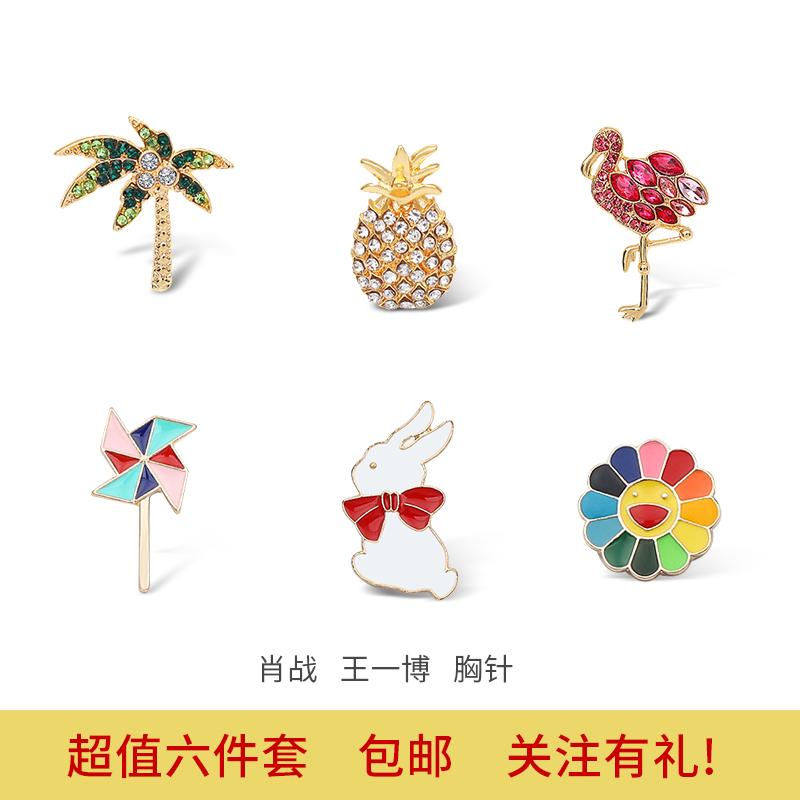 肖战王一博同款椰菠萝女可爱扣胸针