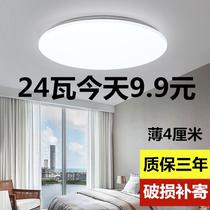 北欧客厅灯具简约现代书房圆形房间温馨浪漫卧室灯吸顶灯led超薄