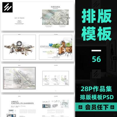 56作品集排版PSD模板设计建筑景观环艺室内答辩图册文本PS素材