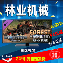 PC genuine steam game American Truck Simulator - forest machinery European simulation truck 2 forestry machinery DLC