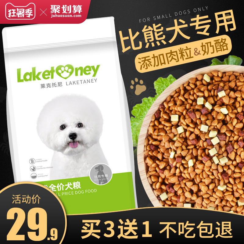 莱克托尼比熊狗粮幼犬成犬专用白色美毛去泪痕比熊专用粮奶糕4斤