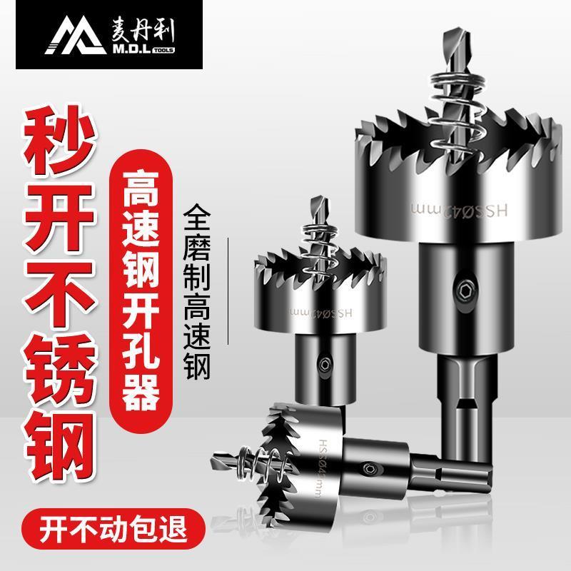 高速钢开口器不锈钢金属25开孔钻头