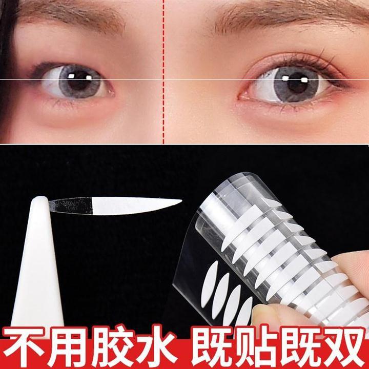10月23日最新优惠双眼贴自然超粘隐形局部双眼皮贴