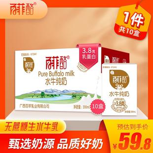 【日期新鲜】百菲酪水牛纯奶200ml*10盒营养高钙早餐乳蛋白水牛奶图片
