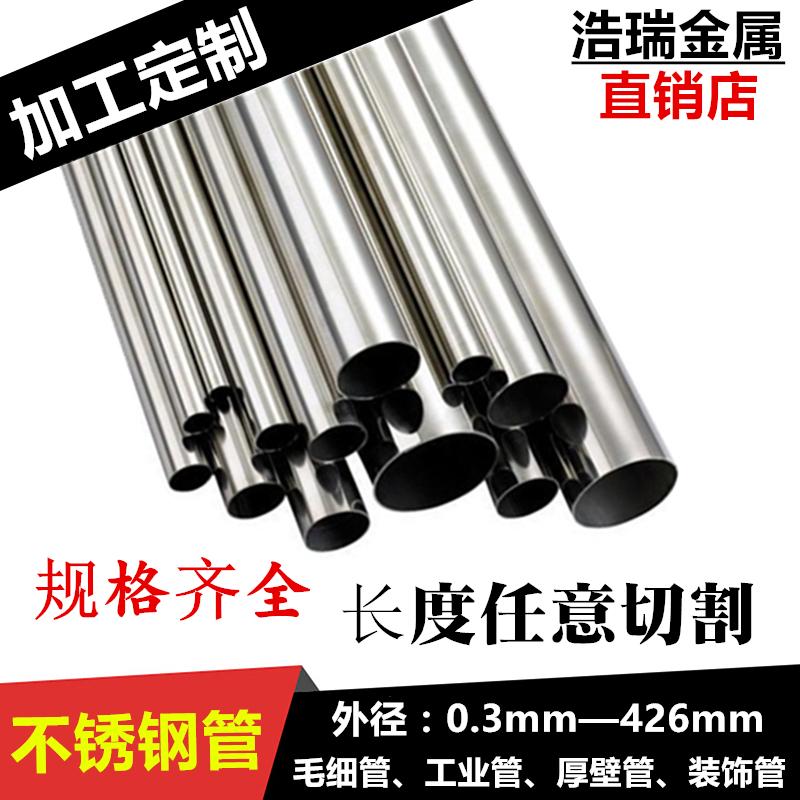 浩瑞304不锈钢毛细管不锈钢管外径1 2 3 4 5 6 7 8 9 10mm壁厚0.5