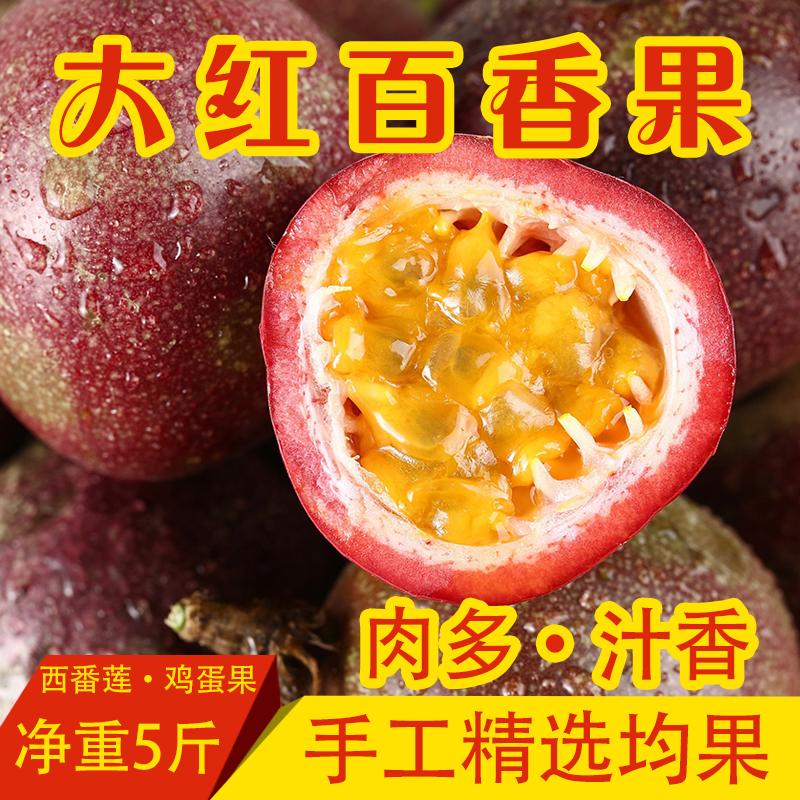 优芝鲜 净重5斤广西百香果新鲜水果一级鸡蛋果西番莲上海春节发货