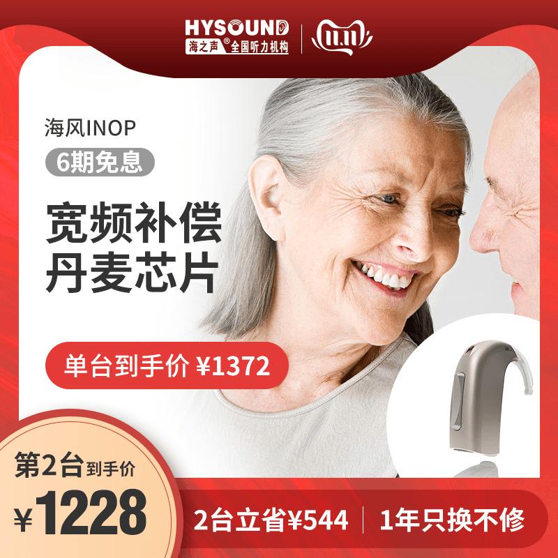 海之声INO P 老人专用助听器年轻人耳聋耳背数字隐形大功率奥迪康