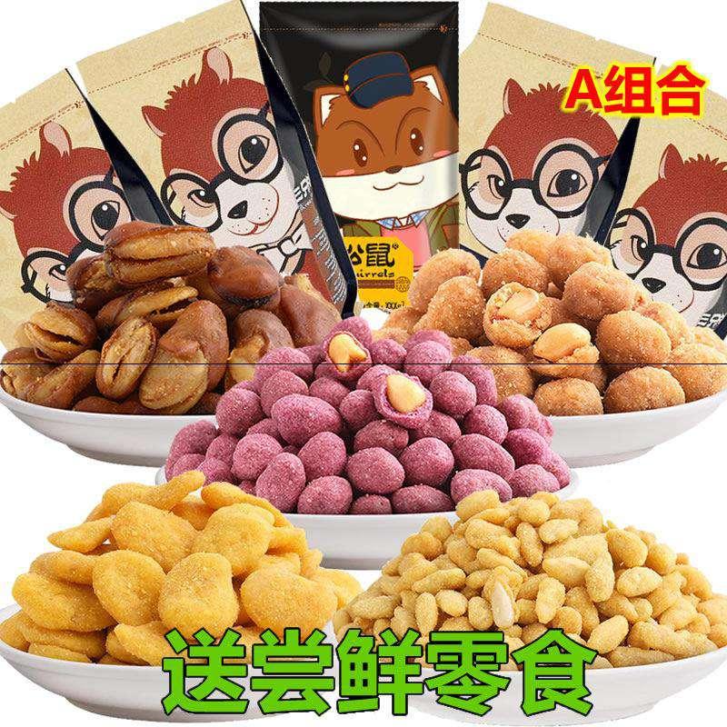 10月11日最新优惠三只松鼠零食大礼包五袋炒货坚果