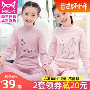 猫人儿童内衣套装纯棉女孩大童棉毛衫保暖女童秋衣秋裤两件套全棉品牌