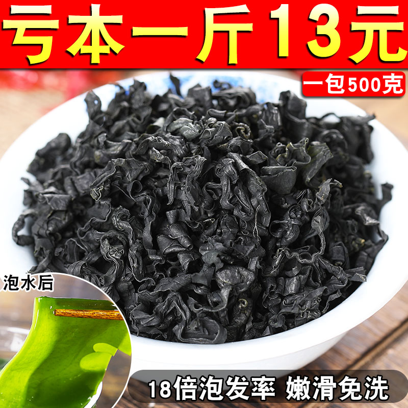 裙带菜干货500g海菜凉拌菜食材韩国海带海白菜不特级大连螺旋藻