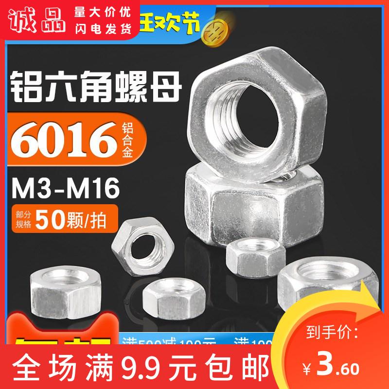 铝螺母铝合金六角螺母铝制螺丝帽M3M4M5M6M8M10M12M14M16M20